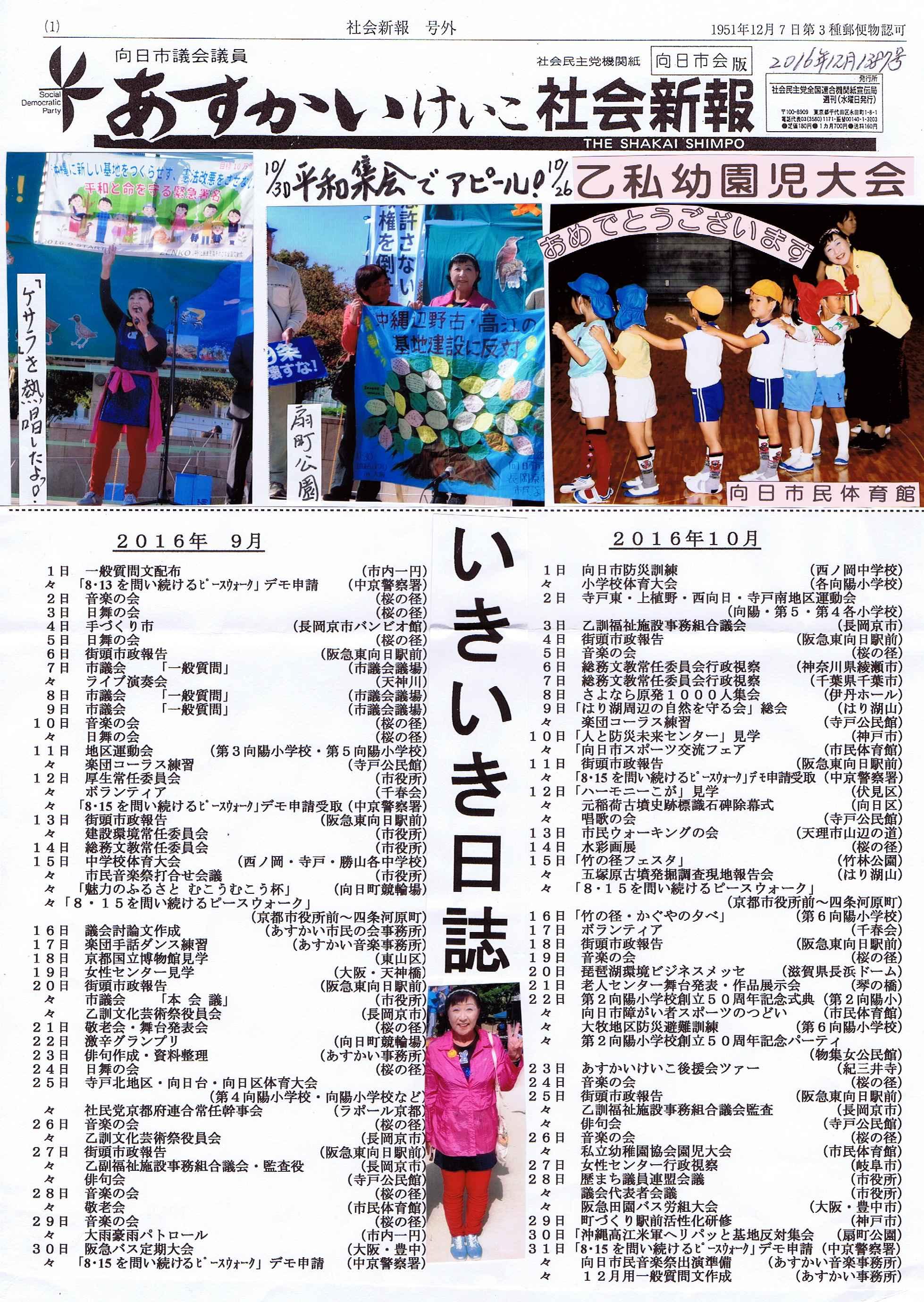 「いきいき日誌」社会新報 向日市会版